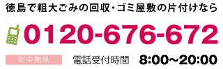 徳島で粗大ごみの回収・ゴミ屋敷の片付けなら0120-676-672