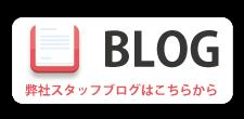 徳島クリーンセンターのスタッフブログはこちらから