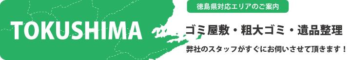 徳島県ゴミ屋敷対応エリア