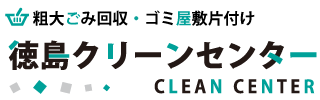 粗大ごみ回収、ゴミ屋敷清掃の徳島クリーンセンター